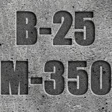 Свойства и применение бетона марки М-350